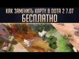 КАК ЗАМЕНИТЬ КАРТУ В DOTA 2 7.07 БЕСПЛАТНО
