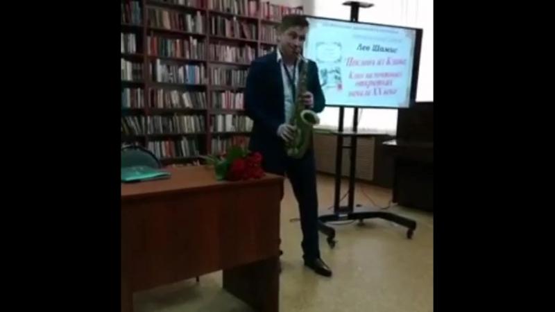 выступление саксофониста Максима Земскова