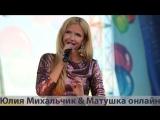 Матушка онлайн & Юлия Михальчик