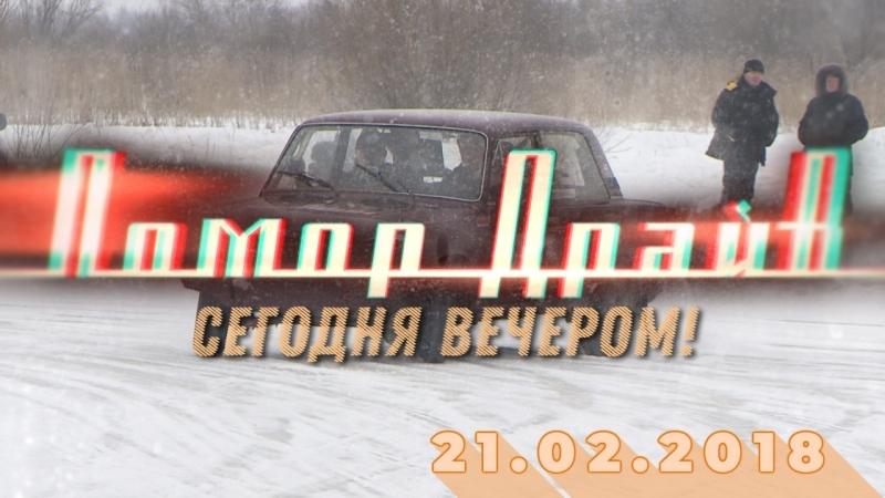Анонс Помор Драйва на 21.02.2018