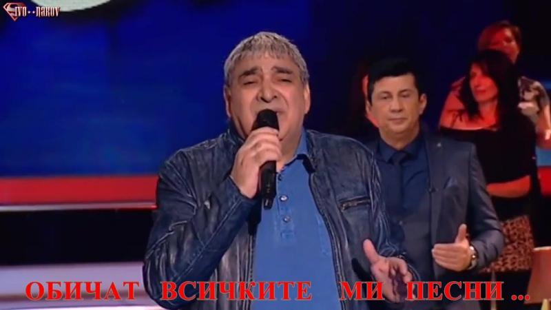 ® Люба Аличич - Желая топъл дом ®