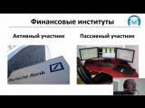 Эффективный Трейдинг.  Занятие 5-2. Два типа участников рынка.  (Денис Абросимов и Павел Жуковский)