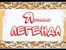 Фотопробег Я ЛЕГЕНДА