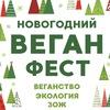 ВЕГАН ФЕСТ