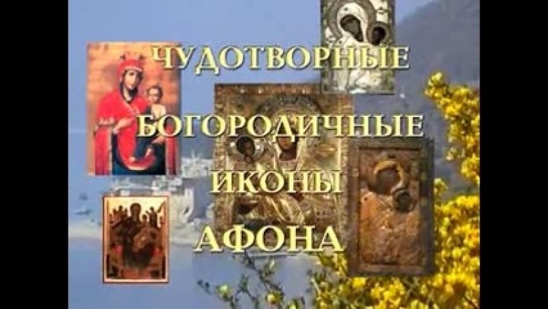 1:00:32 «Святая Гора Афон. Чудотворные Богородичные иконы Афона» (2005) Фильм из серии Православные святыни