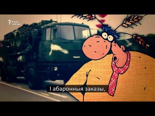 Саўка ды Грышка пра беларускі экспарт
