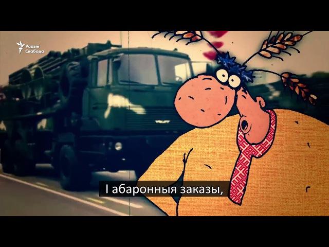 Саўка ды Грышка пра беларускі экспарт | Савка и Гришка про беларусский экспорт