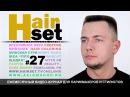 HAIR SET 27 стрижка площадка креативное окрашивание трихохром трихосидерин GB RU
