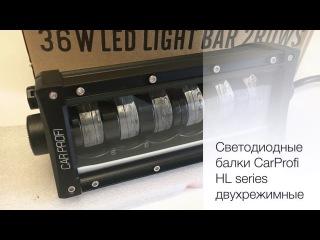 Светодиодная линзованная балка CarProfi LED Light bar CP-HL-48 HI/LOW C12