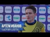 Артем Иванов (Энергия) Был бы Николай Иванов - была бы игра