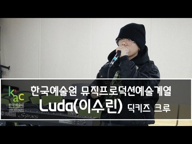 힙합과정 최강 고등래퍼 딕키즈크루 리더 이수린 (루다) 한국예술원 입학 면51