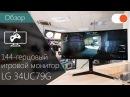 ПЕРЕХОЖУ на 144 Гц ▶️ Обзор игрового монитора LG 34UC79