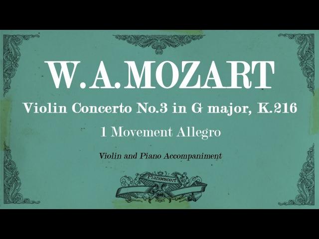 W.A.Mozart Violin Concerto No.3 in G major K.216 - 1 mov Allegro - Piano accompaniment