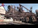 Сделано в Новороссии. Енакиевский Металлургический Завод
