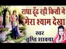 राधा ढूंढ रही Kisi Ne Mera Shyam Dekha ॥ Best Radhaji Bhajan By Tripty Shakya Ambey Bhakti
