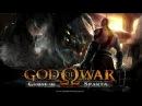 Игрофильм Бог войны призрак Спарты/God of war ghost of Sparta/2010/psp-ps3. На русском языке.