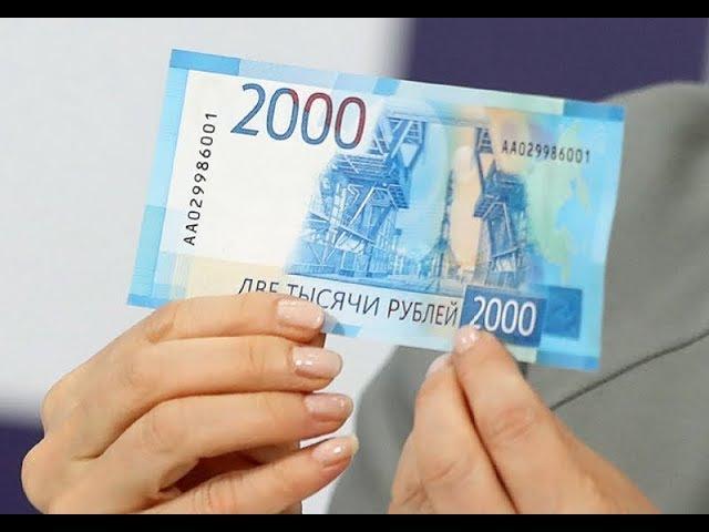 Продавцы отказываются принимать купюры в 2000 рублей
