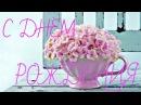 Красивое и романтическое поздравление с днем рождения женщине девушке! HD