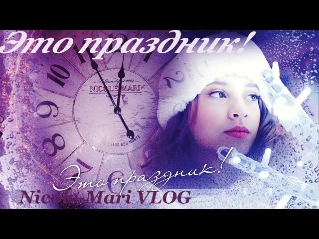 NICOLE-MARI VLOG - Это праздник! (pop version, Official Video)