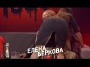 Новый сезон Деньги или Позор на ТНТ4! Елена Беркова. 29 января в 2300. Анонс.