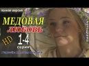 ᴴᴰ Медовая любовь 1,2,3,4 серия Мелодрама