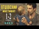 Отцовский инстинкт 1-2 серия HD Мелодрама