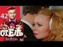 Отель Элеон - 21 серия 2 сезон 42-я серия - русская комедия HD