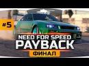 ЭПИЧНАЯ БОЛЬШАЯ ГОНКА ● Need for Speed Payback 5