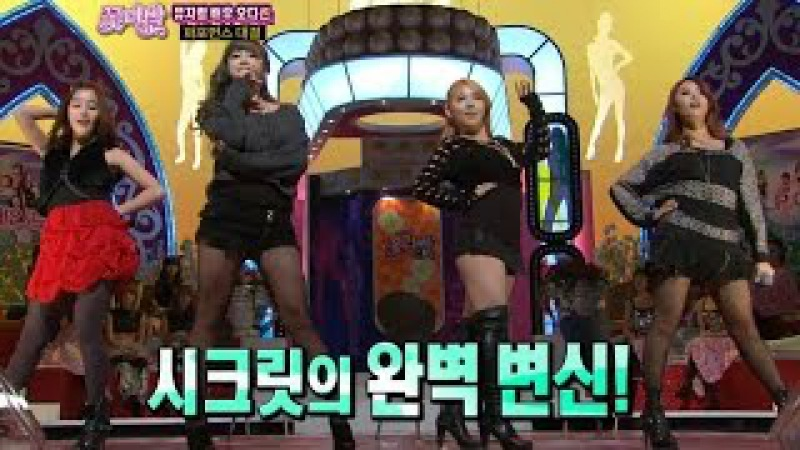 【TVPP】Secret - Lady Marmalade in Moulin Rouge, 시크릿 - 물랑루즈 @ Flowers
