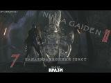 Ninja Gaiden 2 7 - КАНАЛИЗАЦИОННЫЙ ГЛИСТ