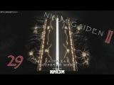 Ninja Gaiden 2 29 - ДАГРА ДАЙ ВСТРЕЧАЙ МЕНЯ