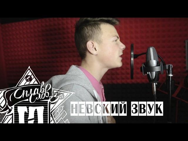DIVI / НЕВСКИЙ ЗВУК