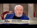 Сергей Соловьев. Мой герой