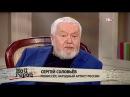 Мой герой с Татьяной Устиновой. Сергей Соловье 05.12.2017 г.