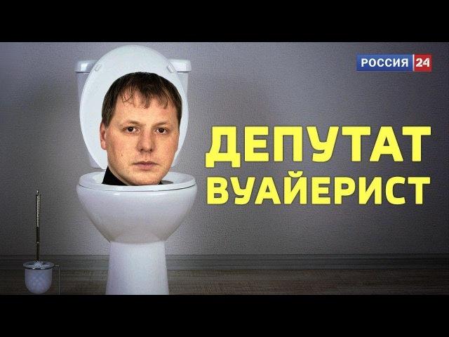 Депутат вуайерист подглядывал в женском туалете Алексей Казаков
