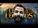 WARCRAFT LEGEND PLAYS LEAGUE FIRST TIME EVER