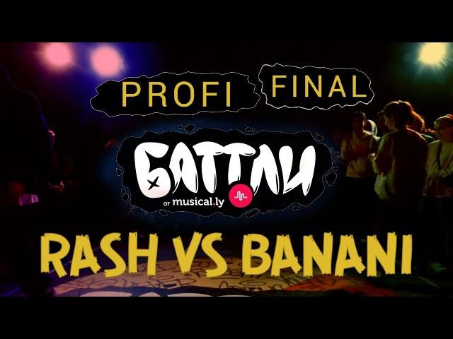 Хип-хоп баттл Батт.ли от musical.ly | PROFI | FINAL RASH VS BANANI | Danceproject.info