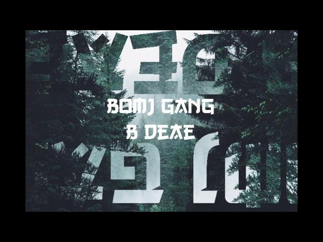 Bomj Gang в деле  ДЗЕН   12 (неофициальный)   BG 