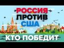 Россия против США Кто победит Военное сравнение