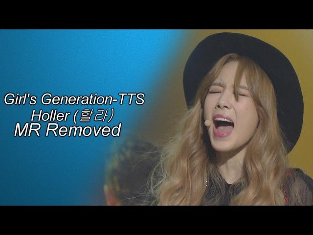 [MR Removed | 엠알제거] 141004 Girls Generation-TTS (소녀시대-태티서) - Holler (할라) MR제거
