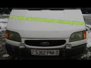 Форд Транзит 1994г. 2.5D отзыв владельца