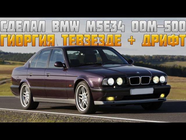 BMW M5E34 ООМ-500 Гиоргия Тевзадзе|SLRR|5