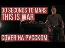 30 Seconds To Mars - This is War Cover by RADIO TAPOK Кавер