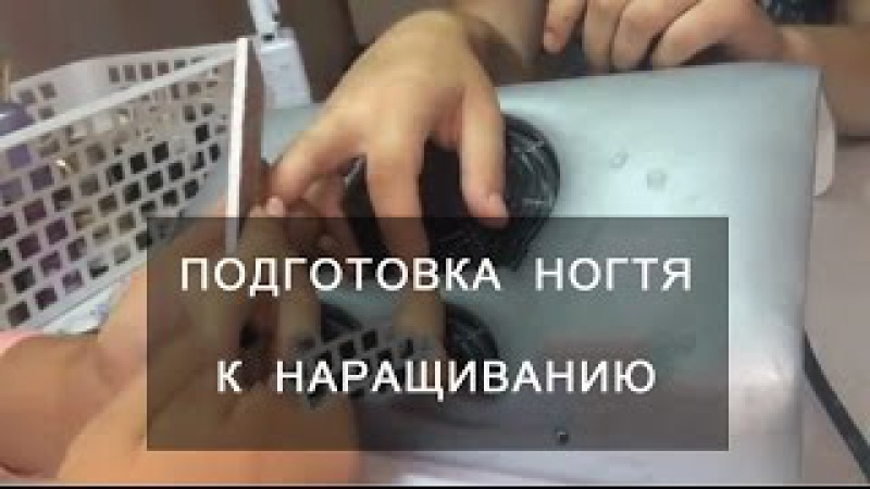 Маникюр Подготовка ногтя к наращиванию гелем