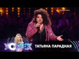 Татьяна Парадная | Шоу Успех