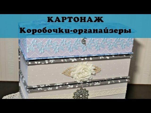 Коробочки органайзеры в технике тканевой картонаж для вышивки