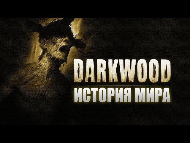 История Мира Darkwood Попытка выжить в Польском лесу