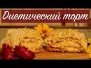 ДИЕТИЧЕСКИЙ ТОРТ. ПП-десерт с нежным кремом, без сахара.