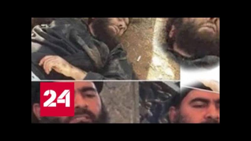 ИГ официально объявило о гибели своего главаря