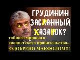 Как на самом деле пархатый враг народа Пашка Грудинин украл акции совхоза им Лен...